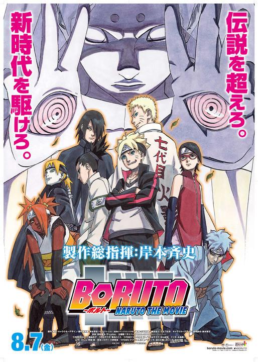 boruto01